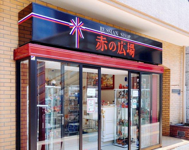 【提案】ロシア食材専門店『赤の広場』に行ったら「プーチン大統領ダークチョコ」を買おう! 東京・銀座
