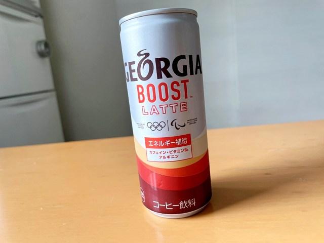 【困惑】ジョージア、カフェイン配合の新感覚エナジーラテ『ジョージア ブースト』を発売するも、よくよく考えたらただのコーヒー!