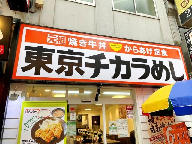 【悲報】「東京チカラめし」が初となる『鰻の蒲焼き牛丼』を発売するも、現在の店舗数がヤバすぎて鰻食ってる場合じゃなかった