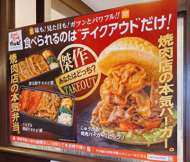 焼肉店『じゅうじゅうカルビ』が作った「じゅうカルバーガー」の肉感がスゴかった! これはまさに本気(ガチ)!