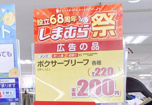 「ファッションセンターしまむら」で販売している税別200円のボクサーブリーフの履き心地を確かめてみた!