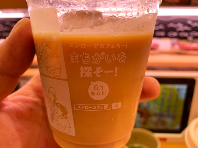 【悲報】スシロー「アイスカフェラテ」の間違い探しがクソゲーすぎる! 探させる気ないですやん!?