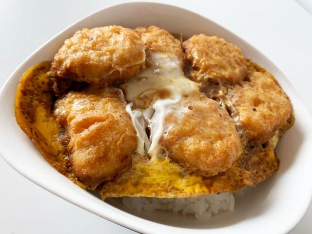 【最強レシピ】マクドナルドのチキンマックナゲットでかつ丼を作ってみた! 390円の「マックかつ丼」が激ウマ!!