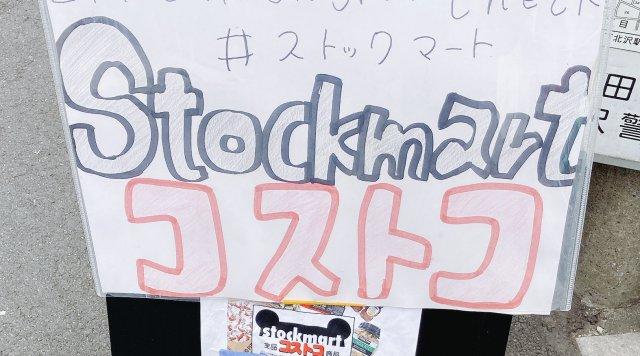 関東初のコストコ商品再販店「ストックマート」が都心に近くて便利! ただし価格は……