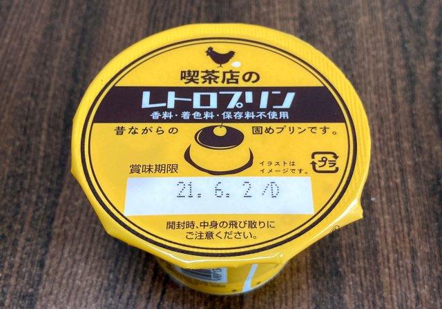 【検証】「刺したスプーンが立つ」と噂のコンビニスイーツ『喫茶店のレトロプリン』にスプーンを刺してみた!