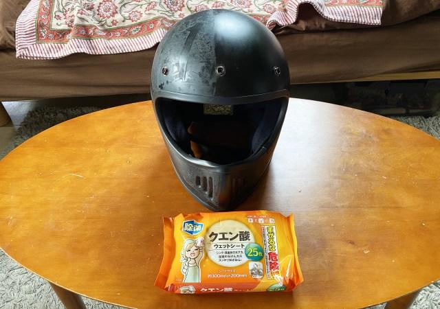 【100均検証】ベタベタになったマットブラック(つや消し黒)のヘルメットを100円の「クエン酸ウェットシート」で拭いたら奇跡が起きた!