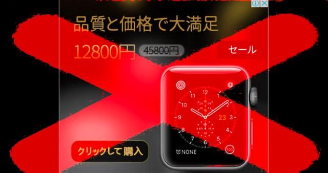 【実録】45800円が12800円! 激安すぎる「Apple Watch」のGoogle広告をポチったらヤバイのが来た