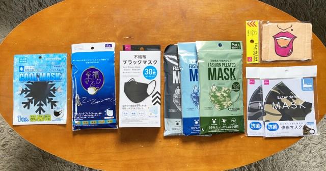 【100均検証】ダイソー名物『100円で30枚入りの不織布マスク』の「黒」が復活! 他にもオシャレっぽい100円マスクを6種類ほど買ってみた!!