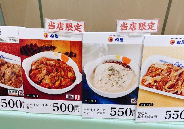 【レア店】テイクアウト専門「松屋・松のや 惣菜小田急多摩センター店」には店舗限定メニューがたくさんあるぞ!
