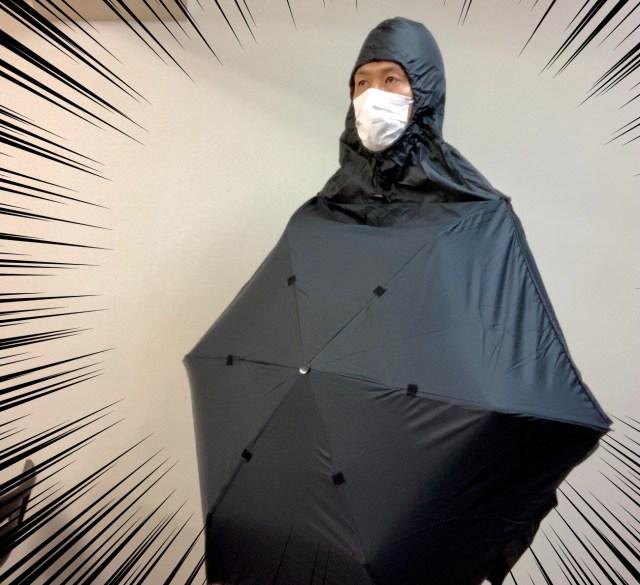 【ダサ過ぎる】「折り畳み傘ときどきポンチョ」はメンタルを鍛えたい勇者専用の傘だった。
