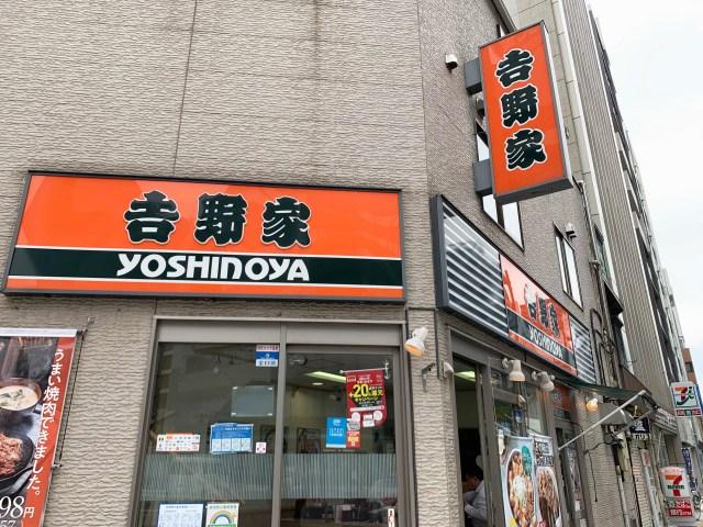 【混乱】真の吉野家通・スキマスイッチ大橋さんの牛丼の食べ方『大橋スペシャル』が、どこからどこまでが『大橋スペシャル』なのか分からない