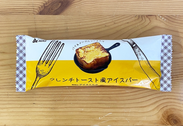【天才か】赤城乳業の新作アイス『フレンチトースト風アイスバー』が ほぼ魔法!! しかもカロリーたったの129kcal
