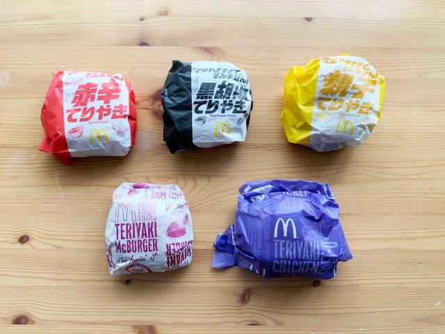 【衝撃】マクドナルドのてりやき5種を食べ比べてみた! 赤辛も黒胡椒も「所詮てりやき味でしょ」と思いきや……