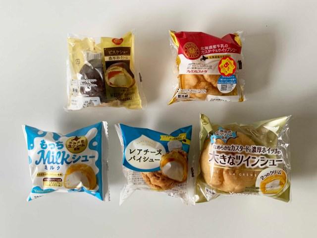 【比較】ヤマザキのシュークリーム5種を食べ比べてみた結果 → 優柔不断でも迷わず選べるレベルのシュークリームがあった!