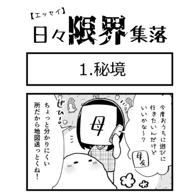 【エッセイ漫画】日々限界集落 1話目「秘境」