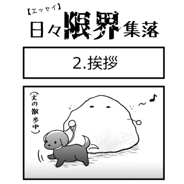【エッセイ漫画】日々限界集落 2話目「挨拶」