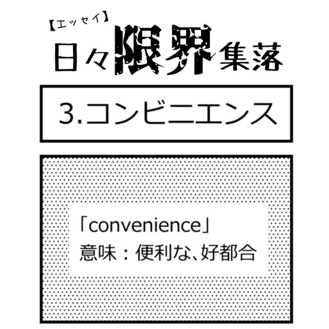 【エッセイ漫画】日々限界集落 3話目「コンビニエンス」