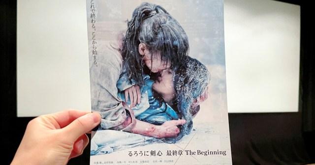 【ネタバレなし】映画『るろうに剣心 最終章 The Beginning』を見た原作ファンの正直な感想 → 〇〇すぎてもう見たくない