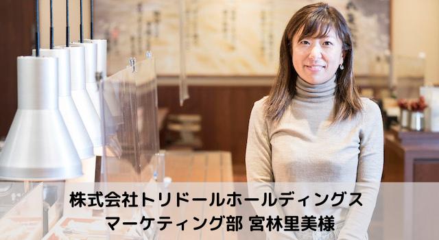 丸亀製麺 記事広告