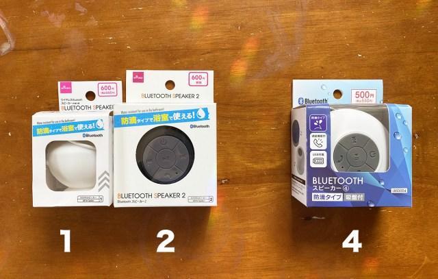 【100均検証】音を比べたら、その差は歴然…。お風呂で使えるダイソーの「防滴Bluetoothスピーカー」新作含め3種類を徹底比較! ならびに「幻の3」の謎