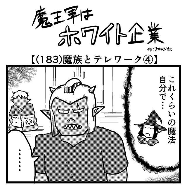 【4コマ】魔王軍はホワイト企業 183話目「魔族とテレワーク④」