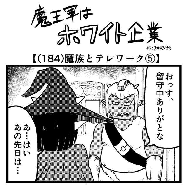 【4コマ】魔王軍はホワイト企業 184話目「魔族とテレワーク⑤」