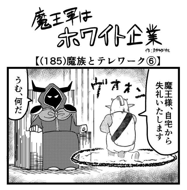 【4コマ】魔王軍はホワイト企業 185話目「魔族とテレワーク⑥」