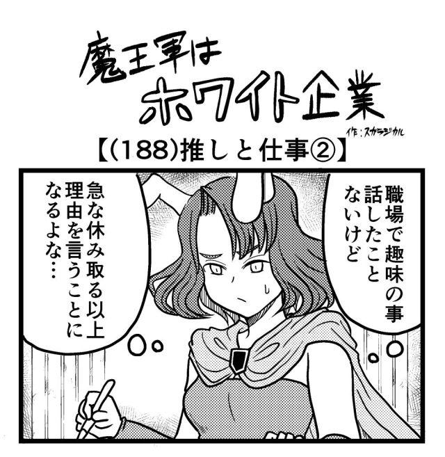 【4コマ】魔王軍はホワイト企業 188話目「推しと仕事②」