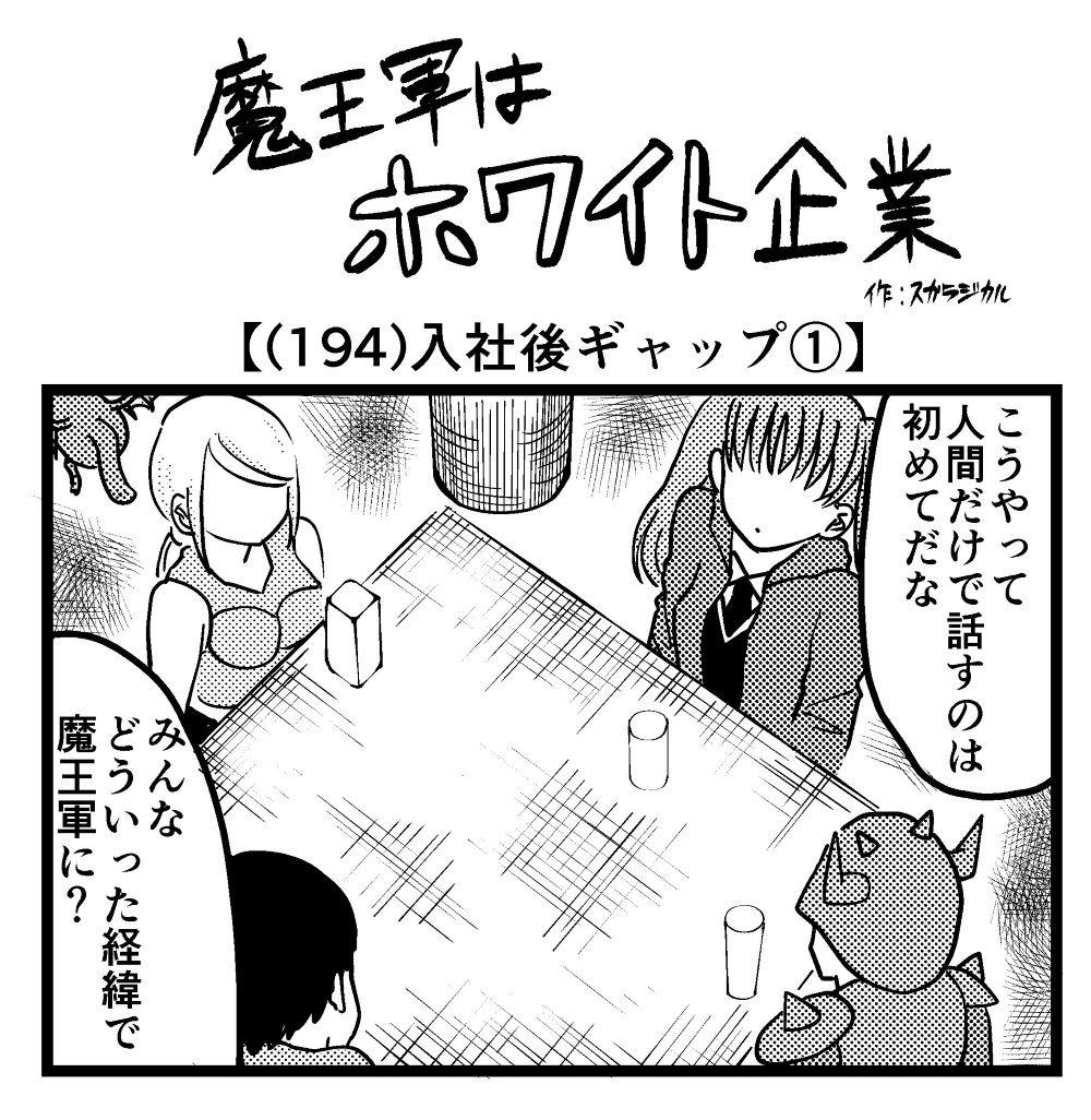 【4コマ】魔王軍はホワイト企業 194話目「入社後ギャップ①」