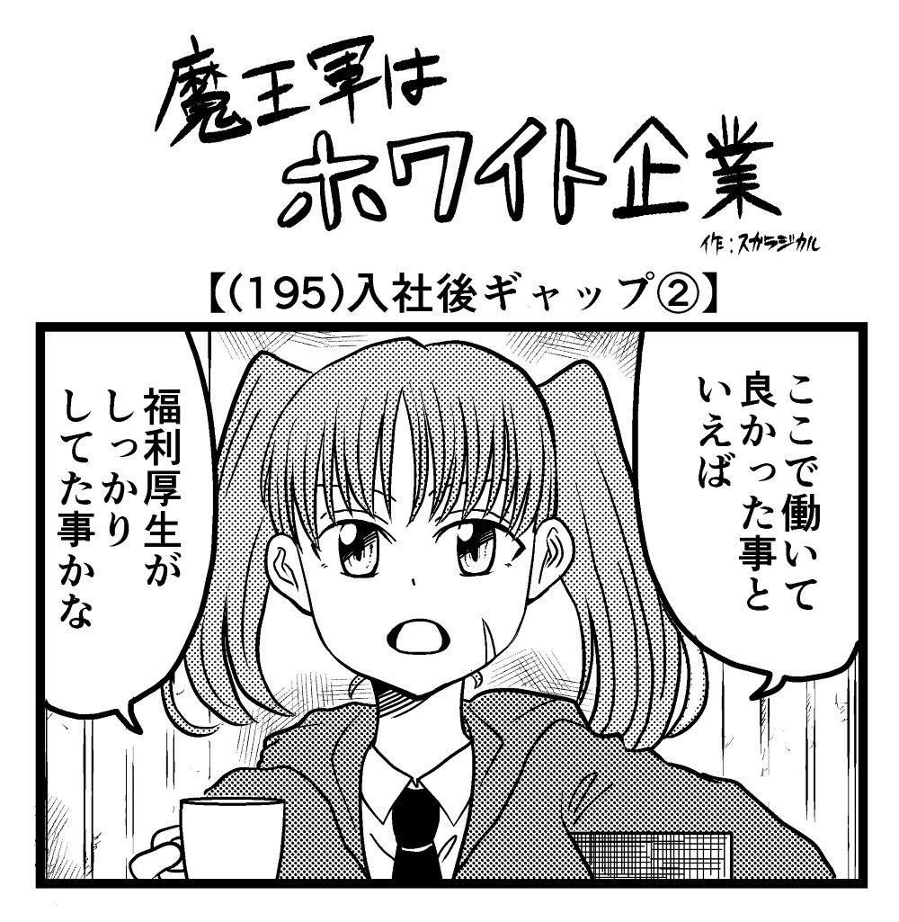 【4コマ】魔王軍はホワイト企業 195話目「入社後ギャップ②」