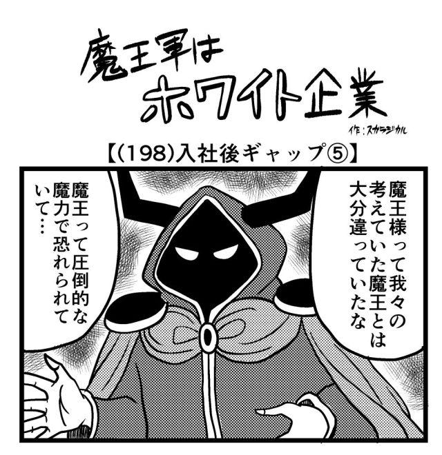 【4コマ】魔王軍はホワイト企業 198話目「入社後ギャップ⑤」