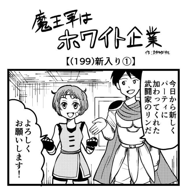 【4コマ】魔王軍はホワイト企業 199話目「新入り①」