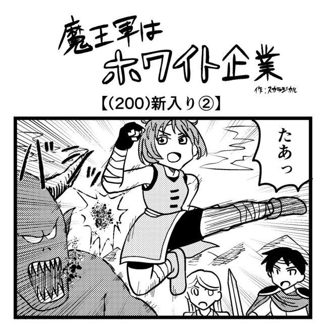 【4コマ】魔王軍はホワイト企業 200話目「新入り②」