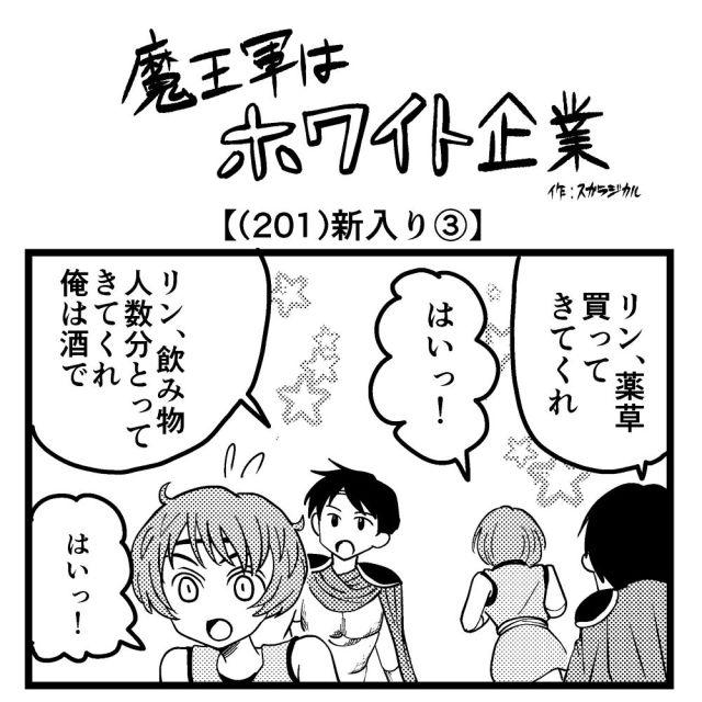 【4コマ】魔王軍はホワイト企業 201話目「新入り③」
