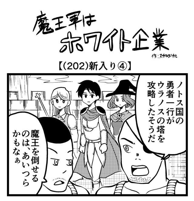 【4コマ】魔王軍はホワイト企業 202話目「新入り④」