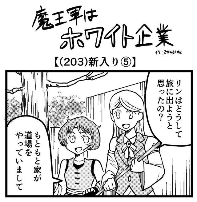 【4コマ】魔王軍はホワイト企業 203話目「新入り⑤」