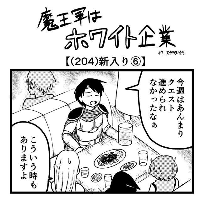 【4コマ】魔王軍はホワイト企業 204話目「新入り⑥」