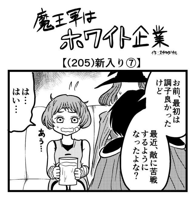 【4コマ】魔王軍はホワイト企業 205話目「新入り⑦」