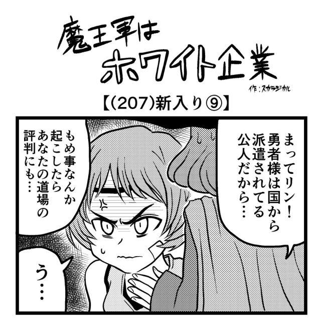 【4コマ】魔王軍はホワイト企業 207話目「新入り⑨」