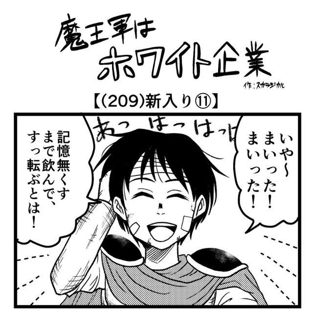 【4コマ】魔王軍はホワイト企業 209話目「新入り⑪」
