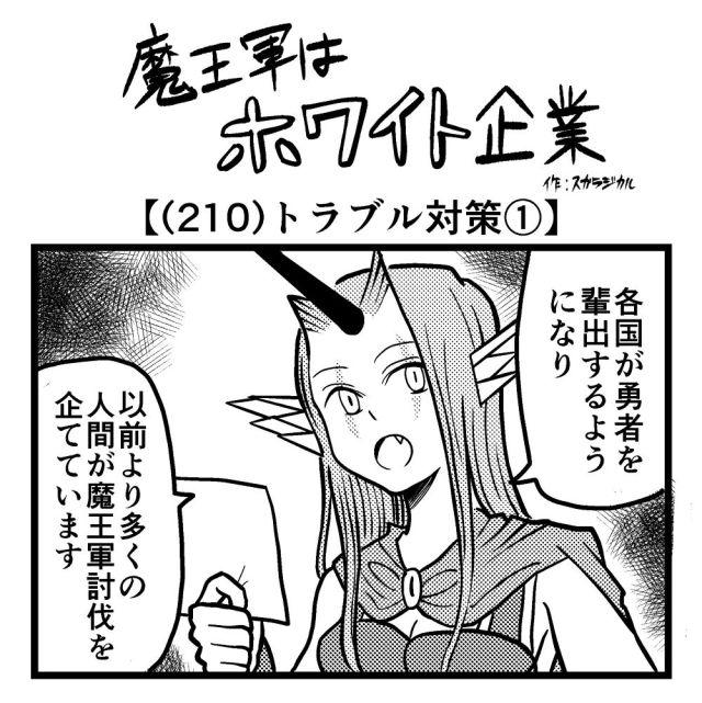 【4コマ】魔王軍はホワイト企業 210話目「トラブル対策①」