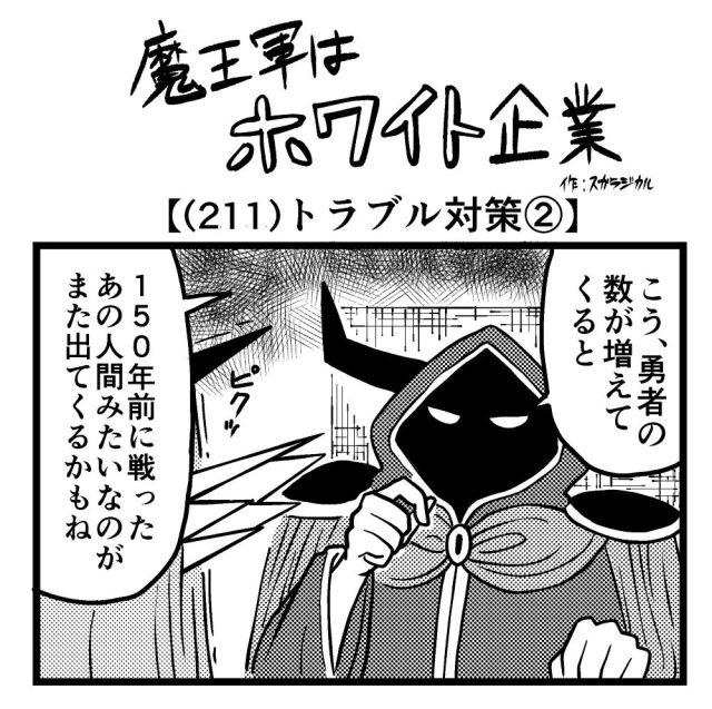 【4コマ】魔王軍はホワイト企業 211話目「トラブル対策②」