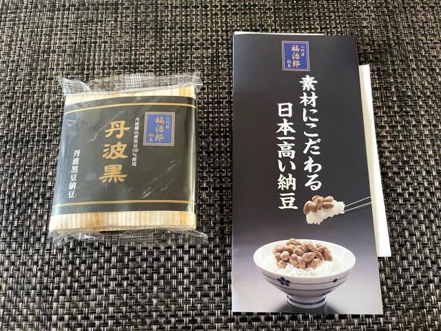 """【実質1パック1685円】""""黒いダイヤモンド"""" こと日本一高い超高級納豆『丹波黒納豆』を食べてみた結果…"""