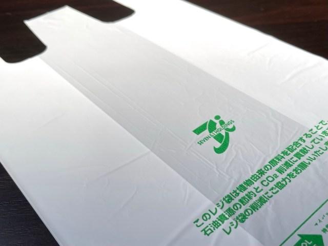 【敗者からのエール】幻のセブンイレブン「レジ袋風エコバッグ」が再登場! 欲しい人は万全の準備をするよう全力でお伝えしたい
