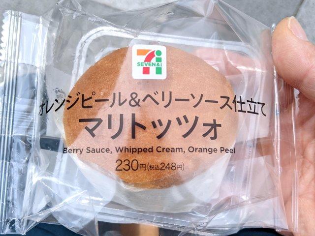 【ヒットの予感】6/26から関東で発売するセブンイレブンの「マリトッツォ」を、ひと足先に食べてみた!