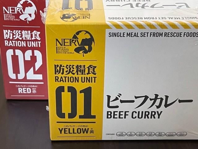 終幕迫るシン・エヴァ! きみは特務機関NERV指定「防災糧食」をもう体験したか