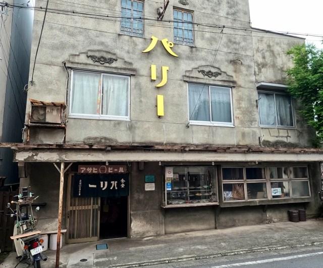 ガチで昭和レトロな「パリー食堂」で昭和な器に盛られた昔ながらのカツカレーを食べてきた! 埼玉県秩父市