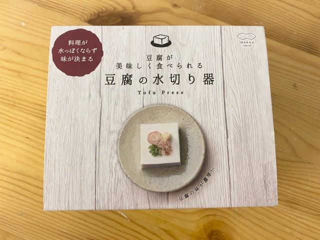 【伝えたい想い】『豆腐の水切り器』は地味だけど数年に一度クラスの「ガチ便利グッズ」なんです