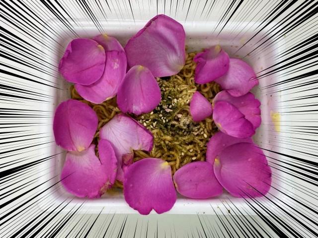 【有益な話】食用の薔薇(バラ)を入れればどんな食べ物も「リュクス」になってしまうことが判明
