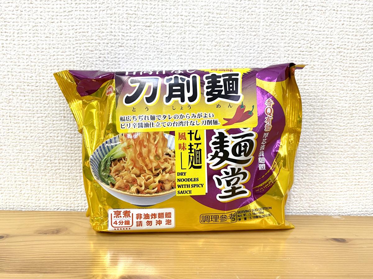 【衝撃】ヨーカドーで発見した『台湾産 汁なしインスタント刀削麺』が激ウマすぎた!「パクチーラーメン」級のブームになるかも!!